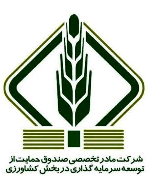 خروج صندوق های حمایت از توسعه بخش کشاورزی از فهرست واگذاری
